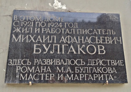"""Writing says: """"Mikhail Afanasievich Bulgakov used to live and work in this building from 1920-1924. The story of """"The Master and Margarita"""" took place here"""""""
